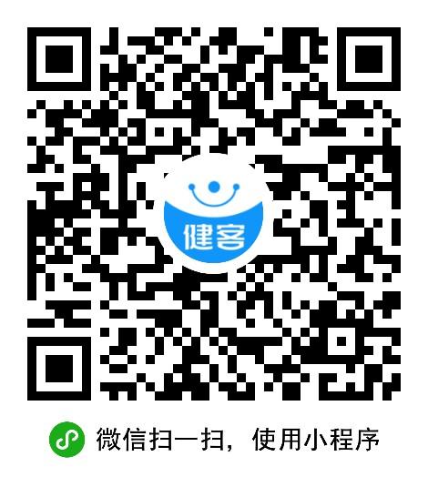 健客网上药店小程○序