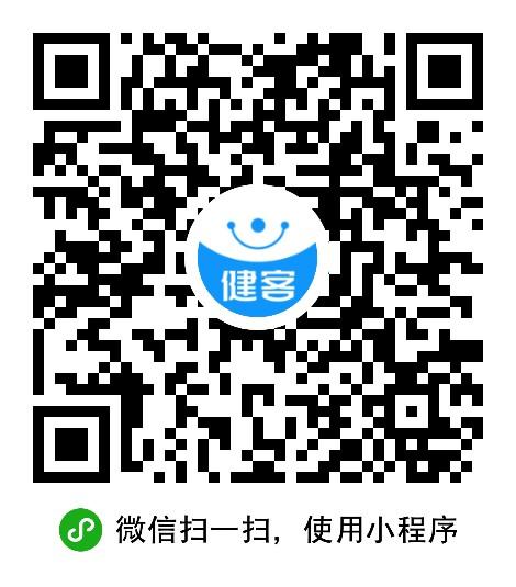 健客网上药〗店小程序