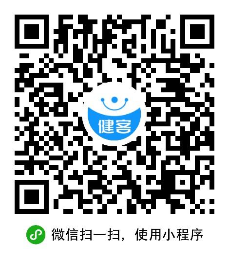 健客网上药≡店小程序