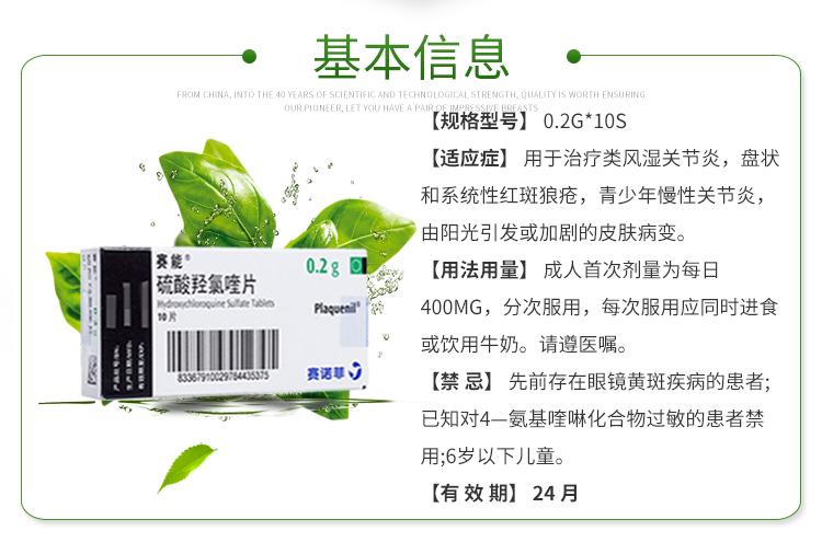 硫酸�u�|西比�^繁多氯喹片(�能)