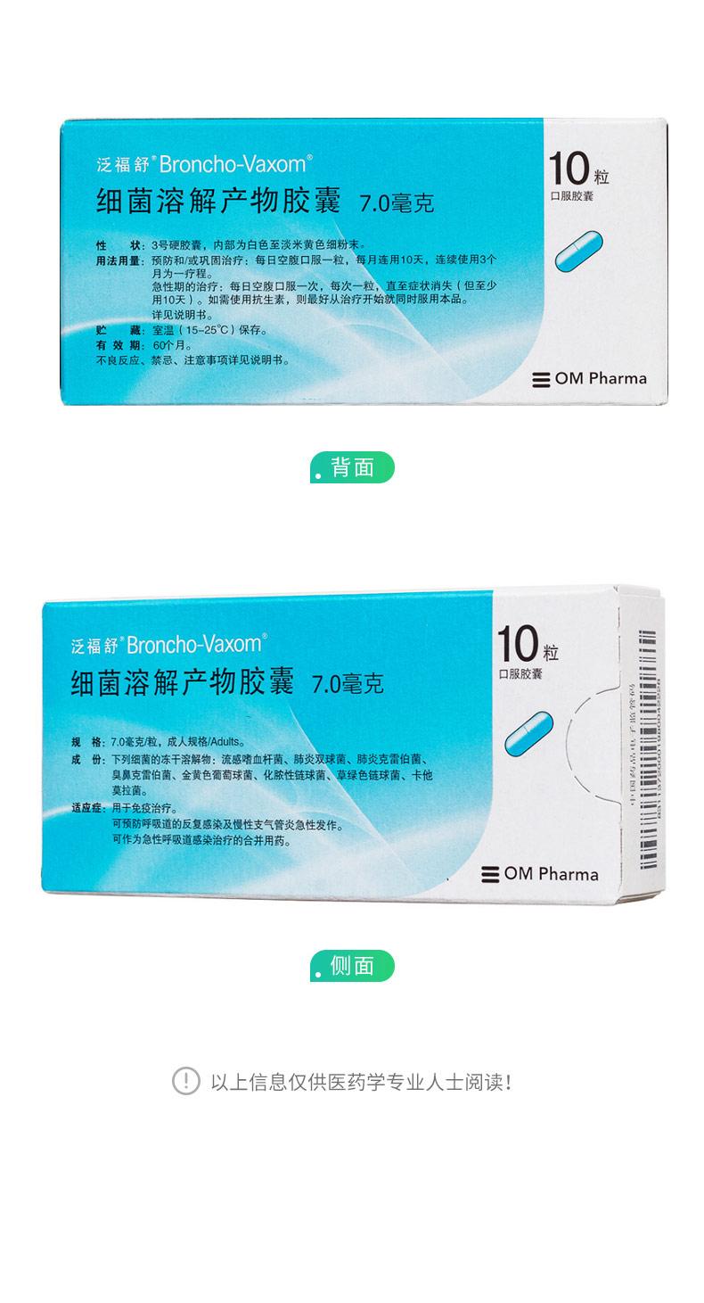 细菌溶解产物胶囊(泛福舒)