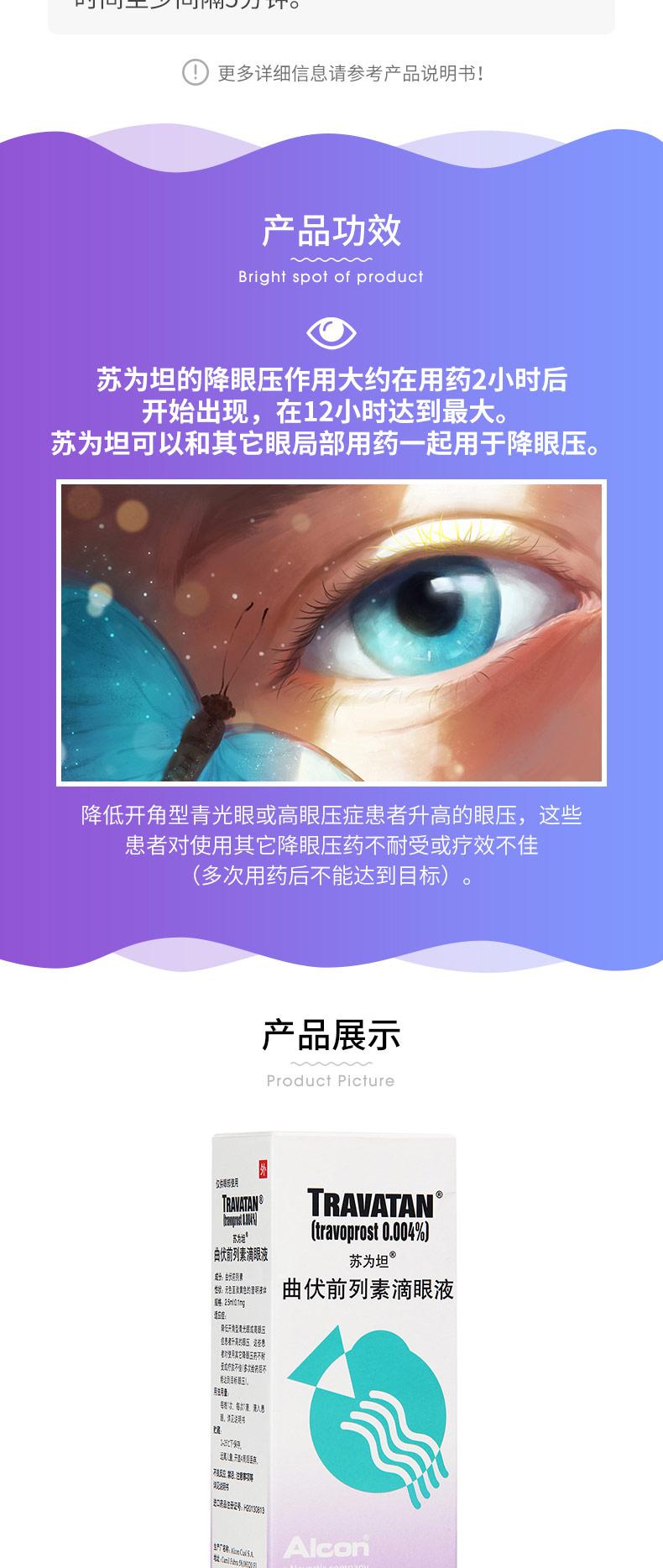 曲伏前列素滴眼液(苏为坦)
